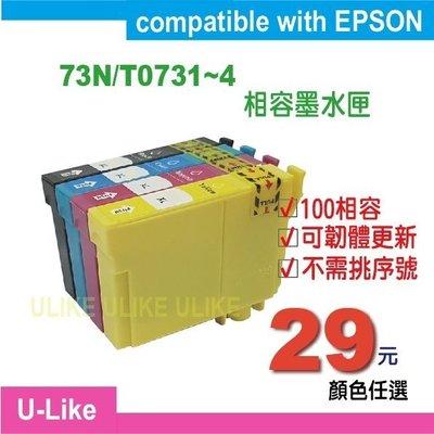 【U-like】現貨EPSON TX600FW/TX610FW/TX110/TX300F/T20相容墨水匣73N