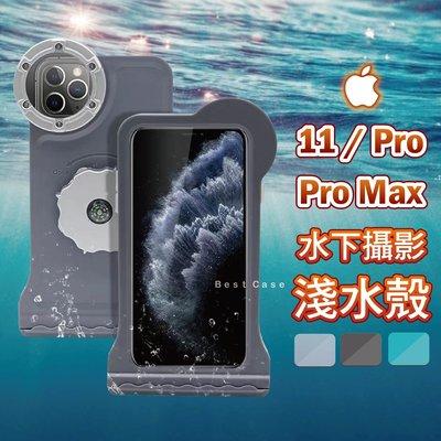 淺水 水下攝影 防水 IPhone 11 Pro Xs Max XR 8 7 6 plus 防塵 防雪 手機殼 保護 殼