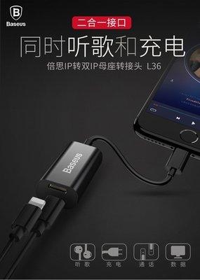 @威達通訊@Baseus倍思 L36 雙Lightning轉接線 支援10.3 iPhone7,iPhone7 PLUS