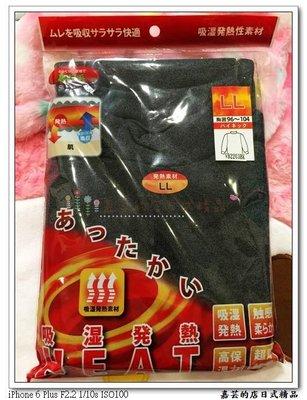 嘉芸的店 日本男性 立領長袖發熱內衣 吸濕發熱材質 高保溫 厚款 輕量 日本內刷毛發熱衛生衣 男生款 可超取 可刷卡
