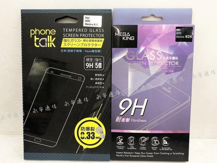 【永安】買一送一 出清賠售 HTC Desire 826 D826 高硬度 9H鋼化玻璃保護貼 玻璃貼 保貼 玻保 玻貼