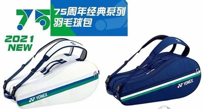 2021全新正品 YONEX  東京奧運 羽球裝備袋 雙肩後背包 東奧版 6支裝 買一送一 (加送1雙球襪)