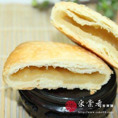 采棠肴 老婆餅5入/下午茶點心/禮盒/伴手禮