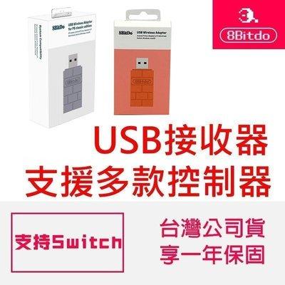 現貨台灣公司貨 八位堂 8Bitdo 無線藍芽接收器 適用於Switch 支援XONE手把 電腦 Mac【板橋魔力】