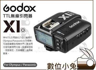數位小兔【神牛 GODOX X1O TTL 發射器】X1 Olympus Panasonic 觸發器 引閃器 X1T-O