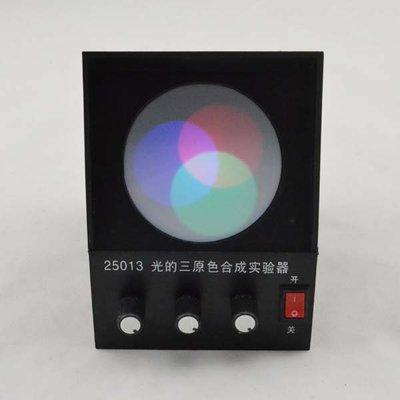 橙子的店  25013光學實驗儀器光的三原色實驗器  可調亮度教學儀器