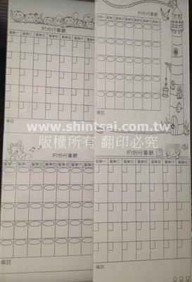 shintsai玻璃工程(新北市) 防眩光 磁性玻璃白板 超白玻璃  客製化行事曆格式+圖案 北縣市送安裝送配件