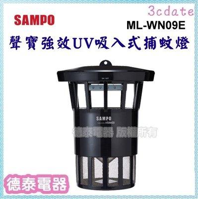 可議價~SAMPO【ML-WN09E】聲寶強效UV吸入式捕蚊燈-戶外型【德泰電器】
