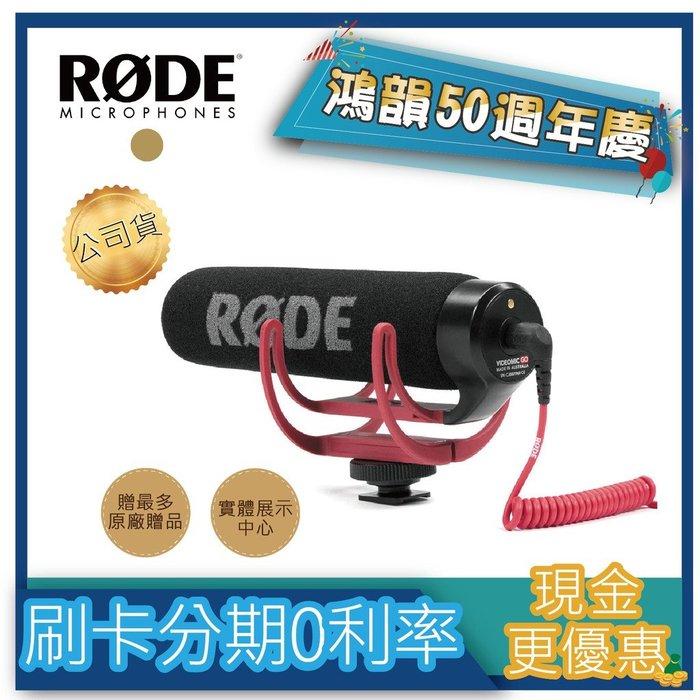 |鴻韻樂器|RODE VideoMic GO 免費運送聊聊有驚喜 超指向專業電容式麥克風公司貨原廠保固台灣總經銷