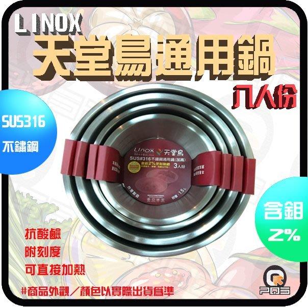 ☆台南PQS☆台灣製造LINOX 天堂鳥 316不銹鋼 八人份加高通用鍋 湯鍋 電鍋 內鍋 耐酸鹼抗腐蝕耐高溫