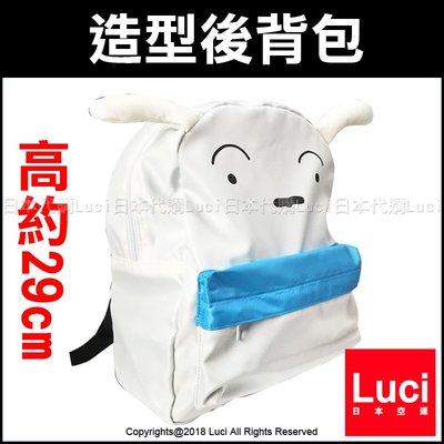小白 立體造型後背包 野原新之助 書包 旅行包 超可愛 輕量 臼井儀人 LUCI日本代購