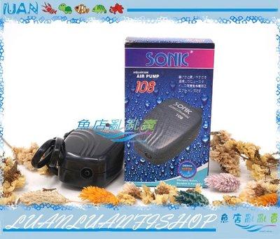 【~魚店亂亂賣~】E-SN-108台灣SONIC索尼 超靜音打氣馬達108單孔微調打氣機