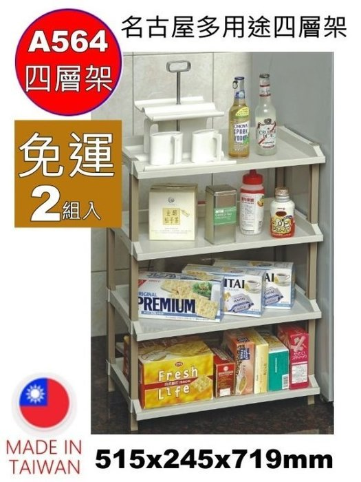 Umeda/2入免運/A564 名古屋多用途四層架/廚房收納/小物收納/透明塑膠盒/A-564/直購價