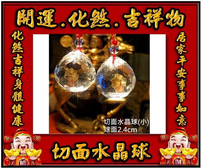 【 金王記拍寶網 】V028 開運化煞 化樑柱/橫樑- (小)切面水晶球*2 ~已擇吉日/ 淨化/ 開光/ 加持
