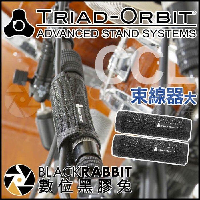 數位黑膠兔【 TRIAD-ORBIT CCL 束線器 大 】 集線器 收線 固定 腳架 燈架 樂器架 麥克風架 直播