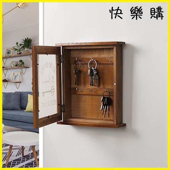 玄關鑰匙盒 鑰匙收納盒壁掛門口客廳創意家用整理裝飾玄關鑰匙收納擺件鑰匙盒
