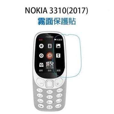 【飛兒】衝評價!NOKIA 3310(2017) 霧面 保護貼 防指紋霧面 手機貼 抗反光 耐磨 耐刮 005
