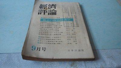藍色小館7--------昭和48年9月.經濟評論