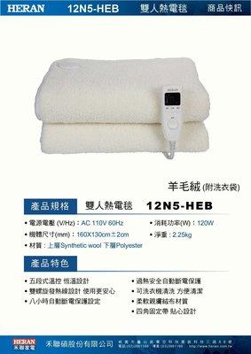 【全揚】【禾聯HERAN】羊毛絨雙人電熱毯【HEB-12N5】【中壢店=實體店面】