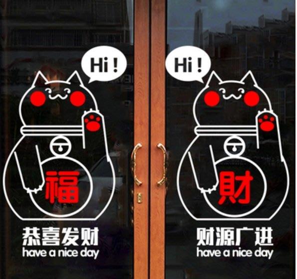 小妮子的家@ 財源廣進 壁貼/牆貼/玻璃貼/汽車貼/磁磚貼/家具貼
