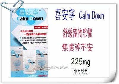 @免運,中大型犬@Calm Down 喜安寧 225mg-30錠 犬貓專用~舒緩寵物恐懼.焦慮等不安 安麗寧