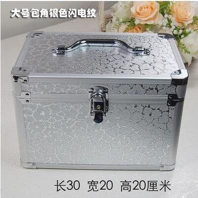 【優上】大中小號帶鎖化妝箱美甲紋繡足療工具箱30cm包角銀色閃電紋