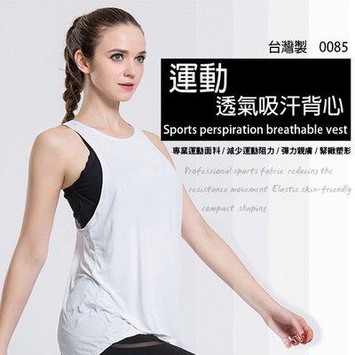 運動罩衫 運動健身速乾背心 顯瘦無袖跑步瑜伽服背心 /0085  小百合