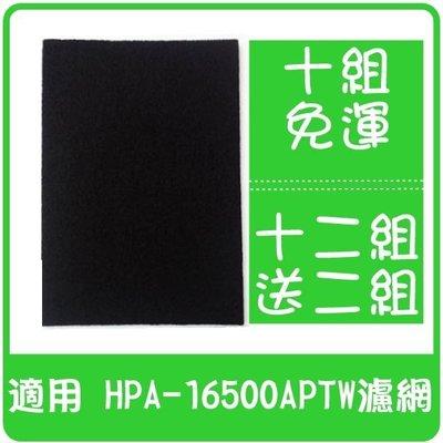 加強型活性碳濾網 適用於清淨機16500/ Air10w/ SA2255F 10組免運 12組送2 台中市