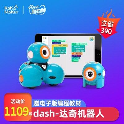 智能玩具美國奇幻工房 dash dot 達奇機器人 編程教育早教入門 兒童智能遙控益智玩具Wonder Workshop dashdot玩具