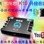 客所思 K10 USB音效卡 歡歌+up660麥克風 XO...