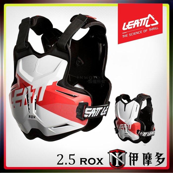 伊摩多※美國 LEATT 2.5 ROX 防摔背心 護胸 CE認證 越野 林道 滑胎 下坡車 腳踏車 低風阻。白紅/5色