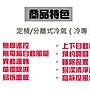 【大高屏冷氣空調家電】優力空調 定頻 分離式冷氣(冷專) R410 5-6坪 3.6kw 《MUA-36MS》(空機價)