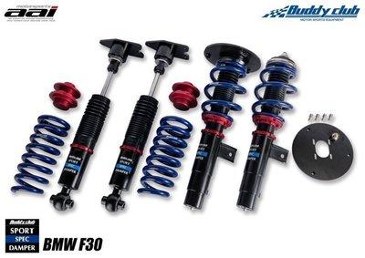 [內湖技研] 避震器 Buddy club BMW F30 F20  SS版 台灣特式版 !兩年保固喔