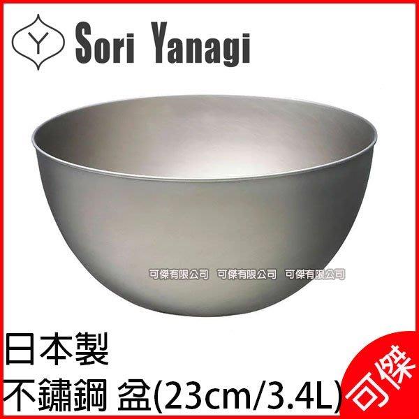 日本製 柳宗理 不鏽鋼調理缽 23CM 霧面 調理盆 沙拉缽 日本進口