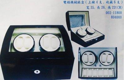 (六四三精品)高級木製可放四只手錶之自動上鍊儲存盒(動力儲存盒),下層另可收藏六只手錶!