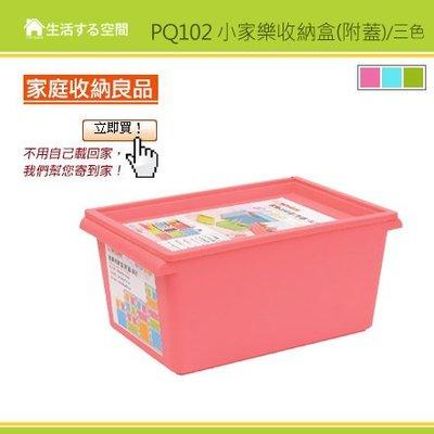 【生活空間】PQ102小家樂收納盒(附蓋)/收納箱/置物箱/收納盒/雜物箱/衣物箱/飾品收納/小物收納/內衣收納/繽紛款