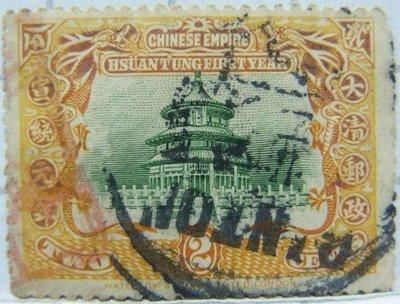 (薔譯收藏天下郵幣社)大清宣統元年2分郵票