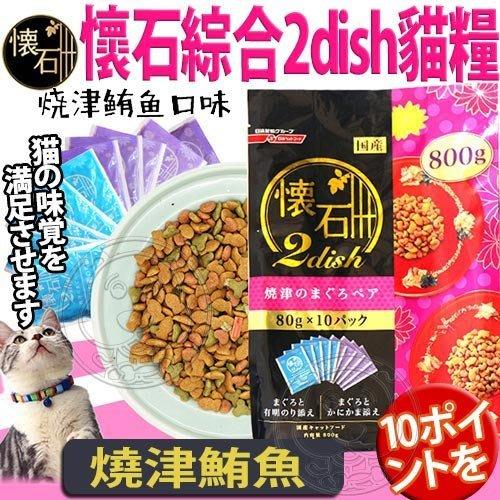 【??培菓寵物48H出貨??】日清》懷石綜合2dish燒津鮪魚貓糧(10分裝入)800g 特價350元自取不打折