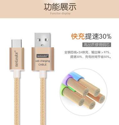 Type-C 傳輸線 手機充電線 快充線 尼龍材質 不纏繞 150cm 1.5米