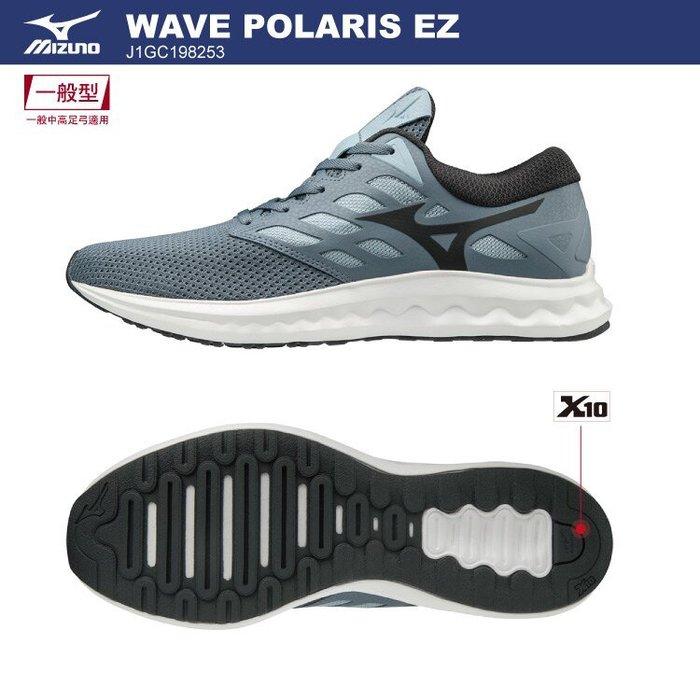 *世偉運動精品* 美津濃 J1GC198253 WAVE POLARIS EZ 慢跑鞋
