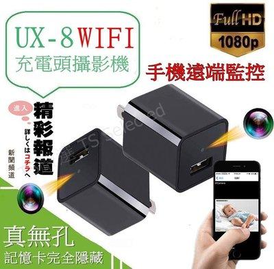UX-8 WIFI 充電頭 無孔 攝影機 網路 手機遠端即時監控 微型 偽裝 充電器 密錄器 針孔 監視器 攝像機 無線