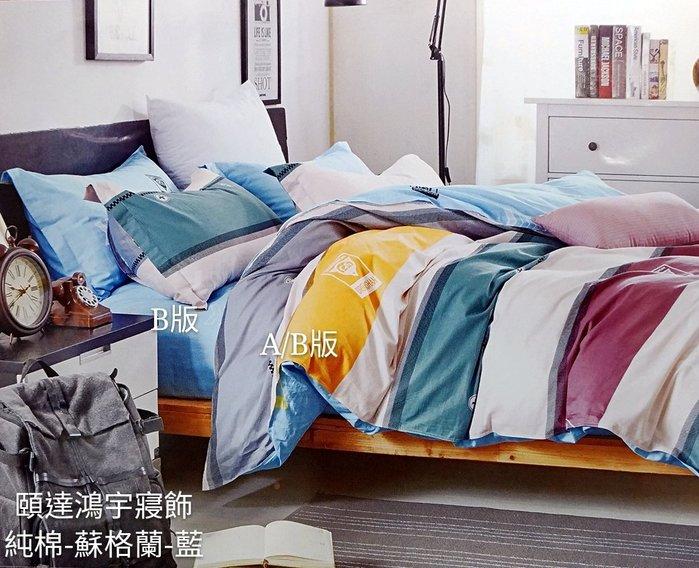 [頤達鴻宇寢飾]超值台灣製造雙人6*7(180 x 210 cm)純美國棉100%薄被套(蘇格蘭-藍)