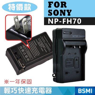 特價款@趴兔@索尼 SONY NP-FH70 副廠充電器 FH-70 保固一年 XR520 CX12 DVD109