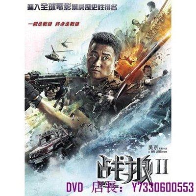 战狼2 高清电影 国语 中文字幕 盒装 DVD