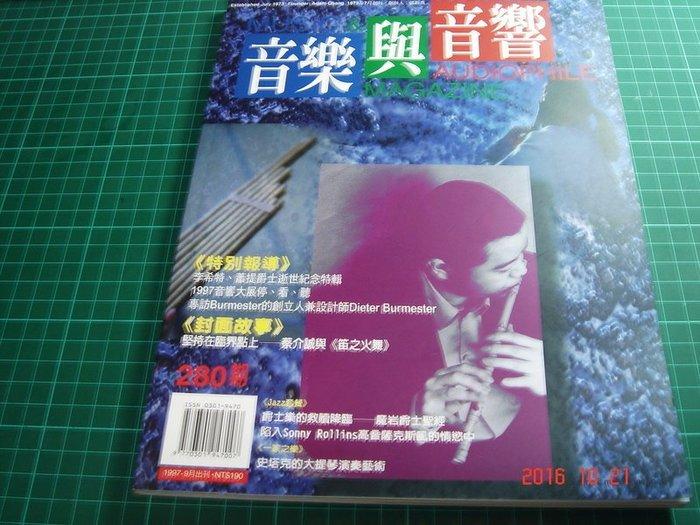 《 音樂與音響 280 》1997.09 李希特逝世紀念特輯 【CS 超聖文化讚】