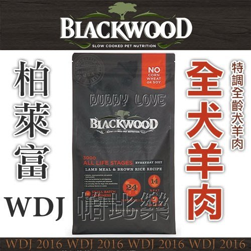 ◇帕比樂◇柏萊富Blackwood 天然犬糧【特調全齡犬(羊肉+糙米+雞肉) 5磅】WDJ推薦狗飼料760