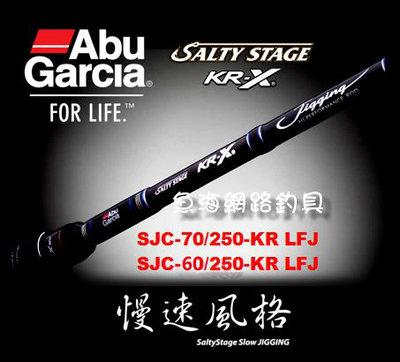 魚海網路釣具 恒達 Abu Garcia  Salty Stage KR-X Jigging SJC-70 60鐵板竿