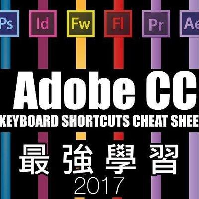 Adobe CC三套影音教學,Photoshop、illustrator、indesign,平面設計、手機、平板、APP