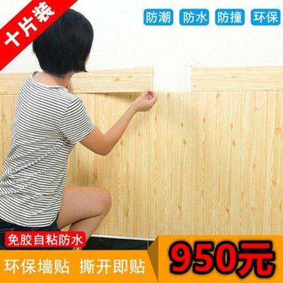 ☆女孩衣著☆3D立體木紋壁貼 牆貼 3D立體壁貼 木紋  DIY 泡棉 隔音 防撞 防水 無毒 壁癌 泡沫軟包臥室
