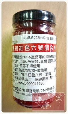 【嚴選】食用紅色六號調和粉